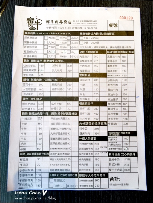 饗牛二館04.JPG
