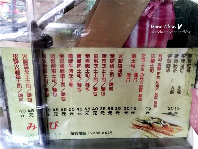 蘆洲日式碳烤三明治-02.JPG