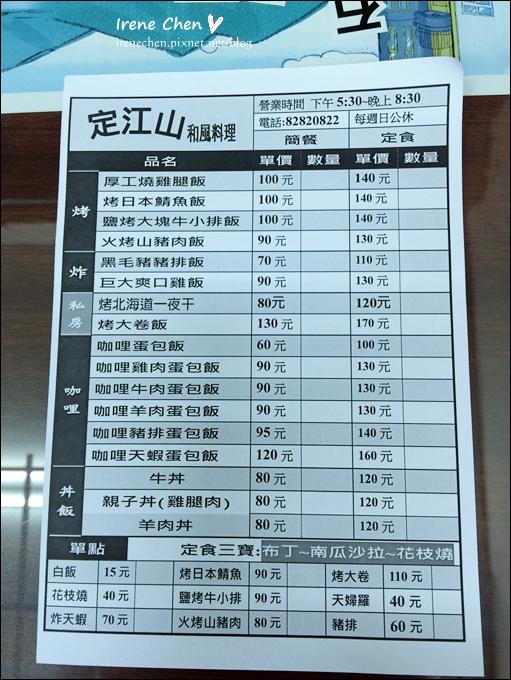 定江山和風料理-04.JPG
