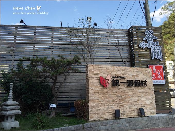 台中谷關統一渡假村-01.JPG