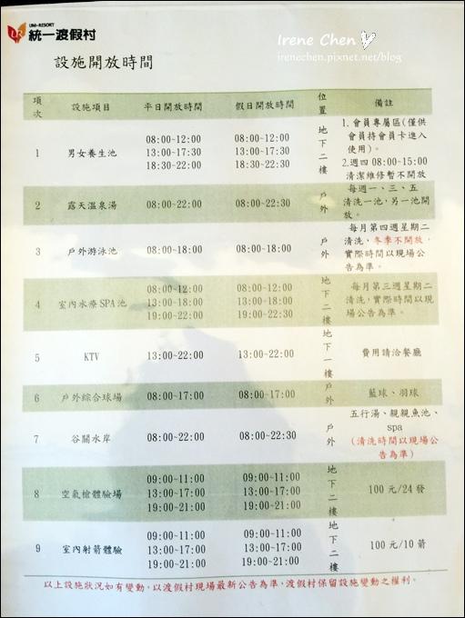 台中谷關統一渡假村-18.JPG