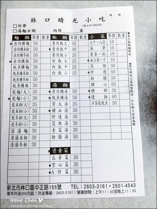 晴光小吃-02.JPG
