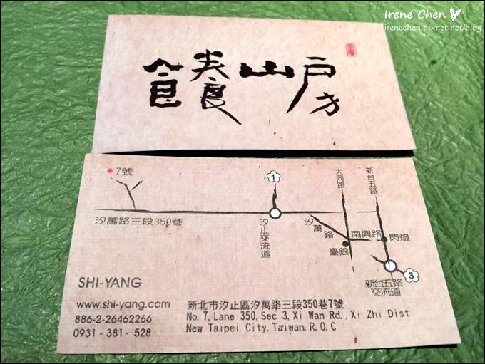 食養山房-60.JPG