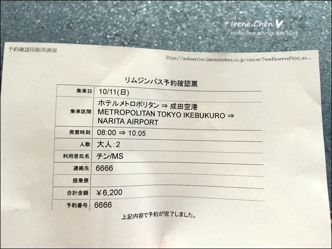 2015東京-012.JPG