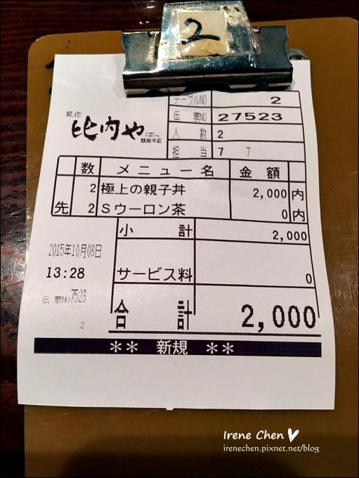 2015東京-220.JPG