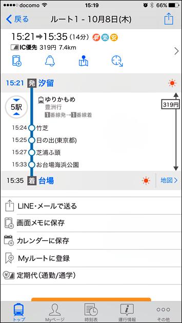 2015東京-227.PNG