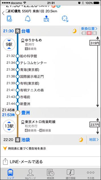 2015東京-255.PNG