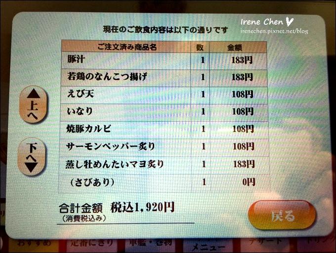 2015東京-484.JPG