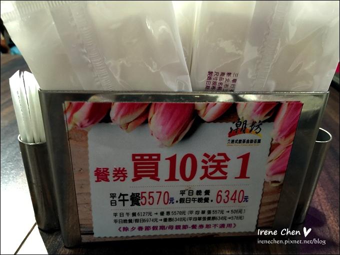 潮坊港式飲茶-14.JPG