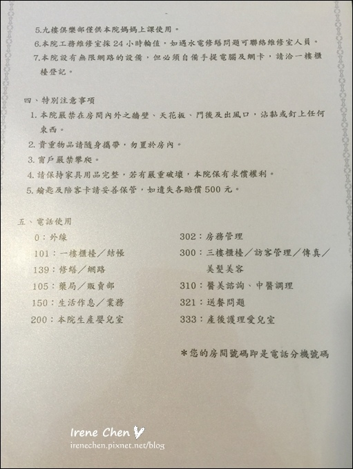 協和產後護理之家021.JPG