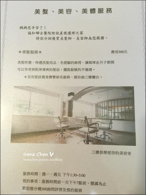 協和產後護理之家022.JPG