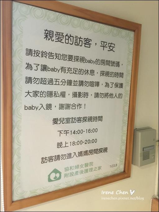 協和產後護理之家040.JPG