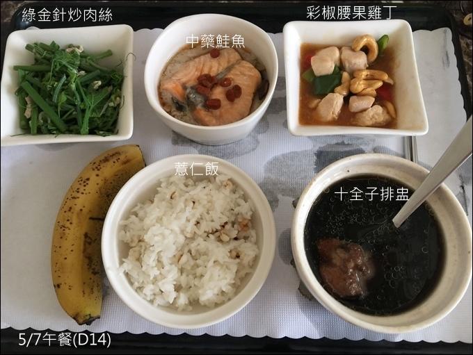 協和月子飲食-062.JPG