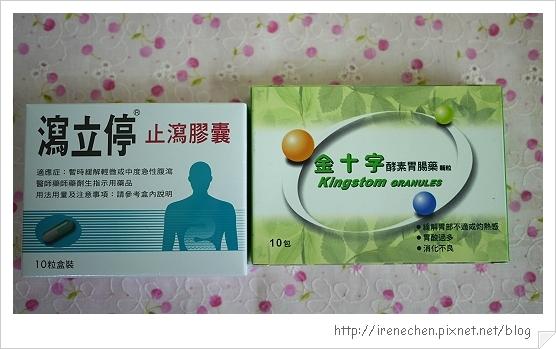 Bali05-腸胃藥.jpg