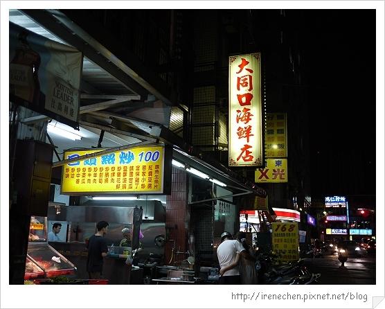板橋大同口海鮮店01-店門.jpg