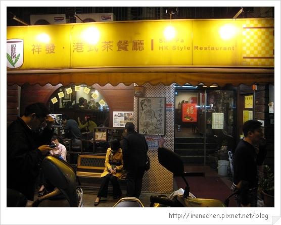 祥發港式茶餐廳1-店門.jpg