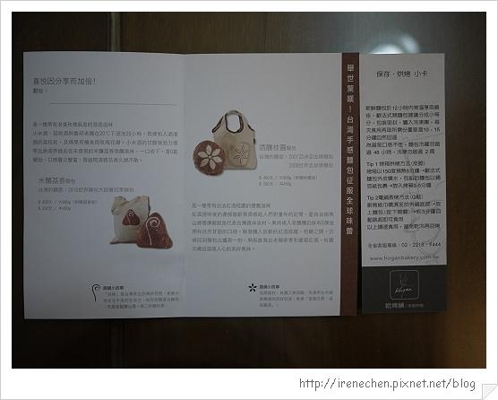 米釀荔香麵包09-故事及保存小卡.jpg