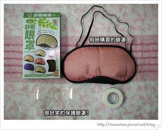 20-保護眼罩.jpg