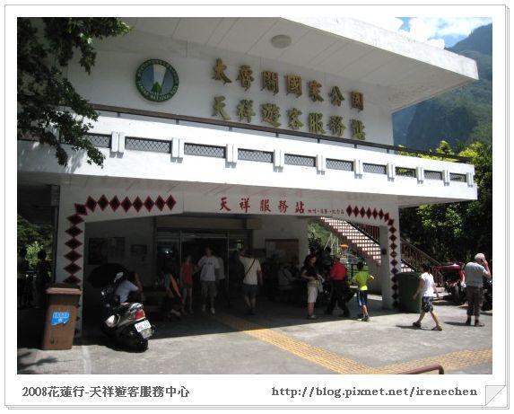 花蓮行06-1-天祥服務站.jpg
