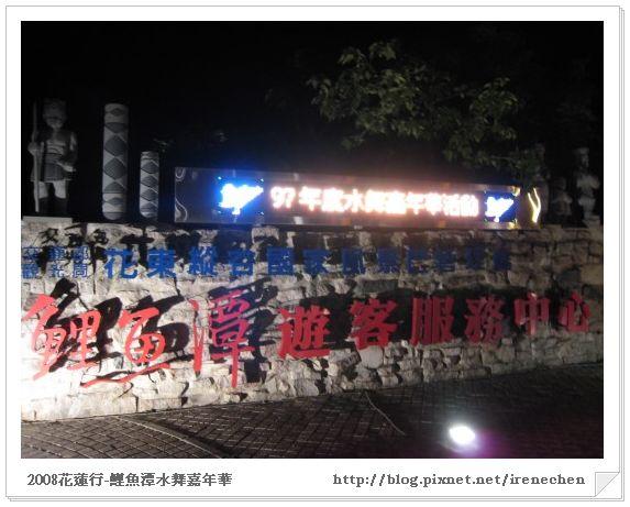 花蓮行10-1-鯉魚潭.jpg