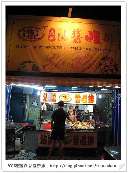 花蓮行11-1-沾醬雞排.jpg