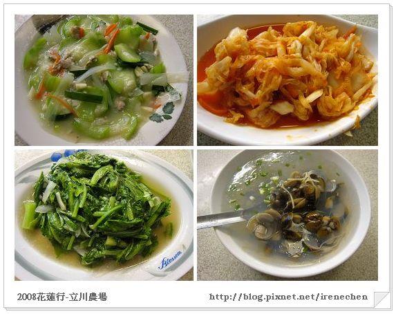 花蓮行13-5-立川農場午餐.jpg