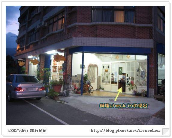 花蓮行16-2-鏷石民宿.jpg