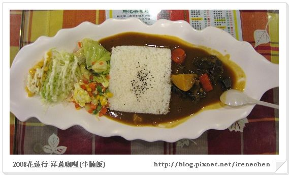 花蓮行17-1-洋蔥咖哩牛腩飯.jpg