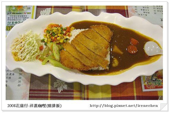 花蓮行17-1-洋蔥咖哩豬排飯.jpg