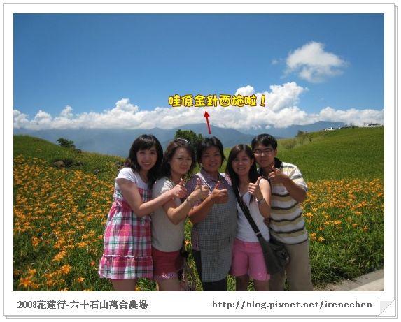 花蓮行21-5-萬合農場(和老闆娘合照).jpg