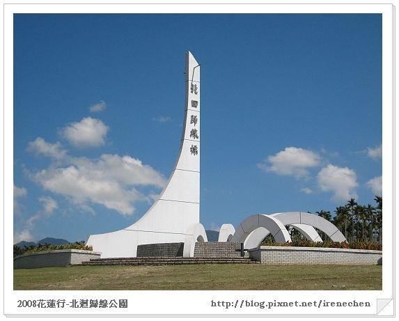 花蓮行22-1-北迴歸線公園標誌.jpg