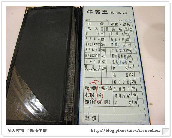 師大夜市-牛魔王牛排(結帳單).jpg
