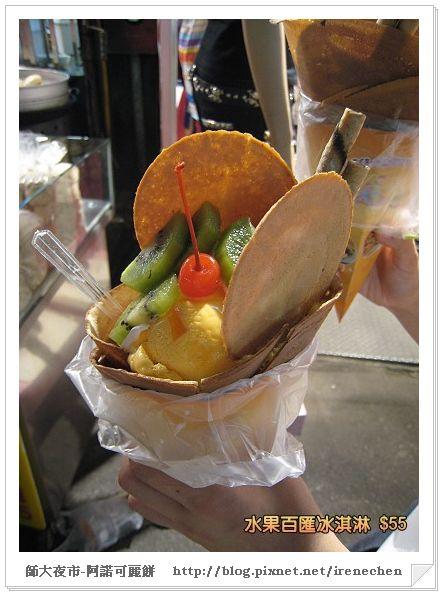 師大夜市-阿諾可麗餅(水果百匯冰淇淋).jpg