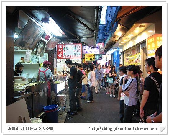 南陽街-江阿姨蔬菜大蛋餅1.jpg