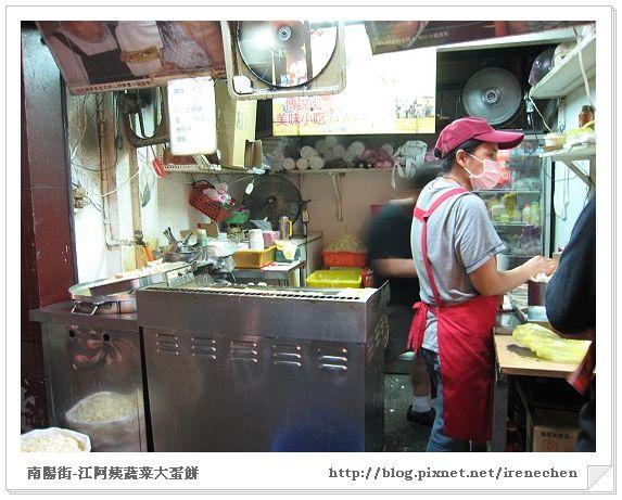 南陽街-江阿姨蔬菜大蛋餅2.jpg