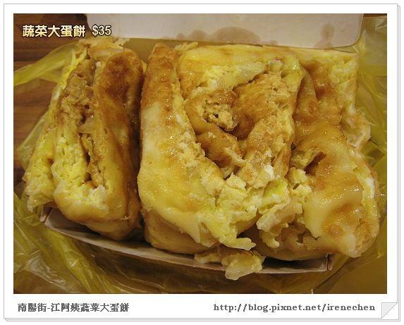 南陽街-江阿姨蔬菜大蛋餅3.jpg