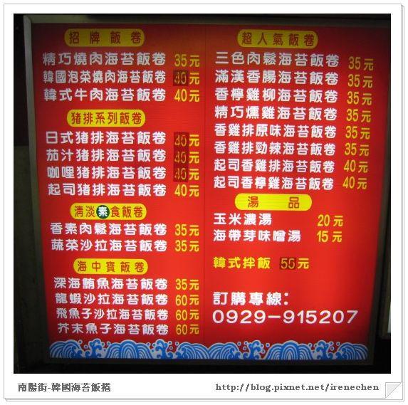 南陽街-韓國海苔飯捲menu.jpg