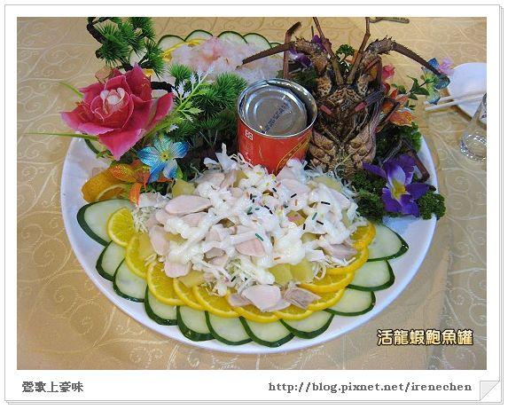 上豪味-01活龍蝦鮑魚罐1.jpg