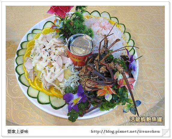 上豪味-01活龍蝦鮑魚罐2.jpg