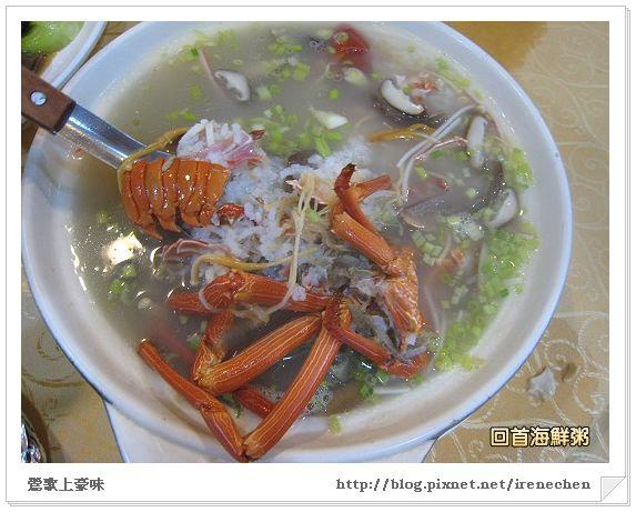 上豪味-09回首海鮮粥.jpg