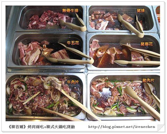 韓首爾06-自助吧檯區5(肉品).jpg