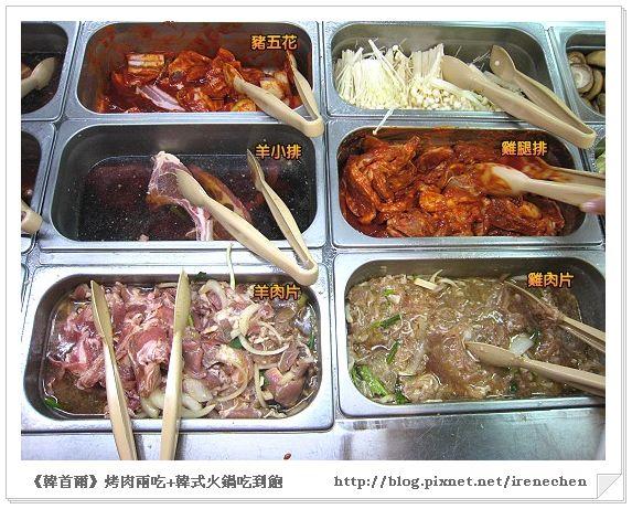 韓首爾06-自助吧檯區6(肉品).jpg