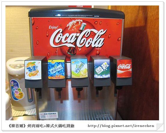 韓首爾07-自助飲料.jpg