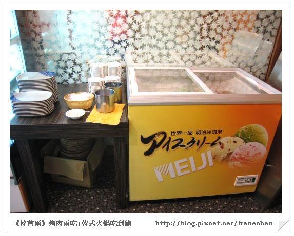韓首爾07-明治冰淇淋.jpg