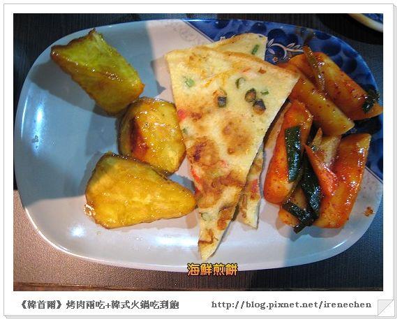 韓首爾10-韓式熱炒(海鮮煎餅).jpg