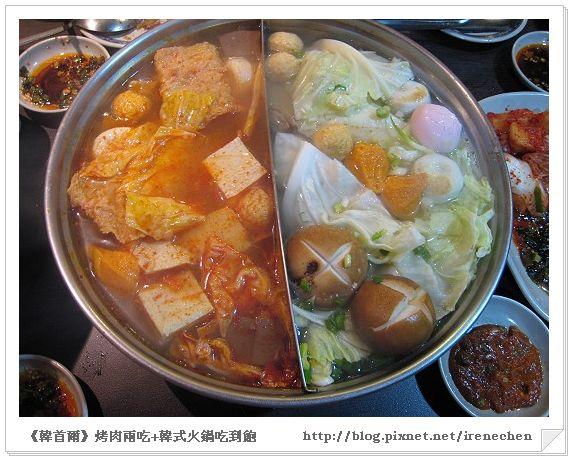 韓首爾11-韓式火鍋(鴛鴦鍋-).jpg