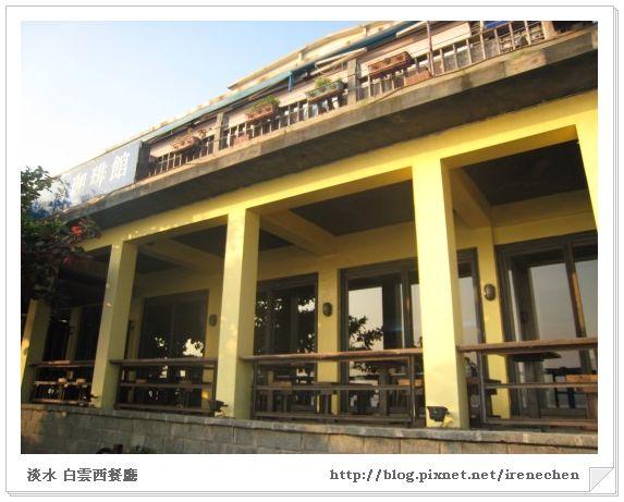 淡水白雲西餐廳-1.jpg