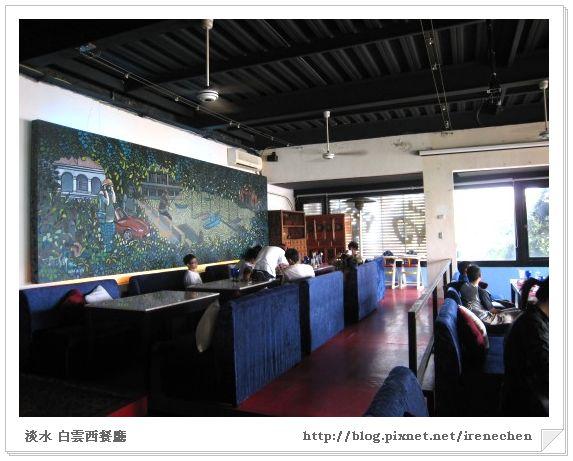 淡水白雲西餐廳-3.jpg