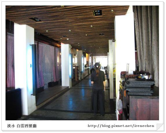 淡水白雲西餐廳-4.jpg