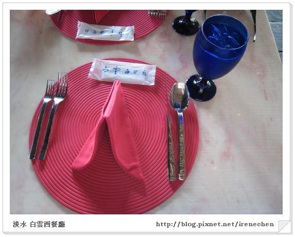 淡水白雲西餐廳-5.jpg